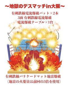 地雷火薬3倍の地獄デスマッチ