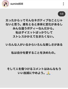 すみれのインスタグラム(@sumire808)より