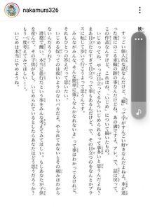 326のインスタグラム(@nakamura326)より