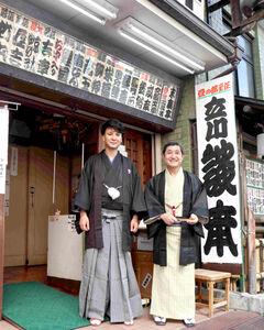 二ツ目に昇進した幸太改め立川成幸(左)と師匠の立川談幸