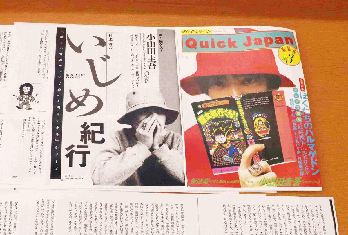 1995年8月号の「クイック・ジャパン」