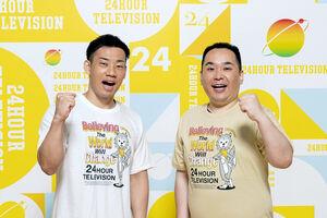 2年連続「24時間テレビ」読売テレビチャリティーパーソナリティーに意欲的なミルクボーイの駒場孝(左)と内海崇(読売テレビ提供)