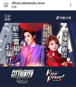 宝塚歌劇団の公式インスタグラム(@official_takarazuka_revue)より