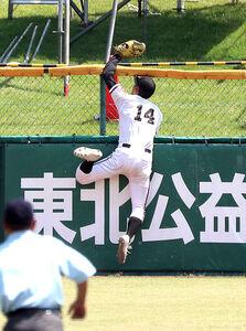 1回2死三塁、東海大山形・大河原の中越え飛球をフェンスに激突しながら好捕した日大山形・榎本