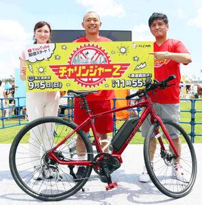 大阪府吹田市の万博記念公園で開かれたテレビ大阪の特番「チャリンジャーZ」の会見に出席した今井らいぱち(中央)と、進行のヤナギブソン(右)、ウーデンジェニファー里沙アナウンサー(左)