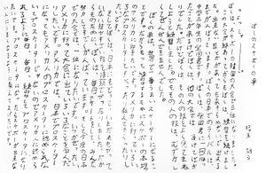 堀米は東砂小6年の文集にアメリカで成功する夢を記した(父の堀米亮太さん提供)