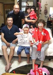 金メダルを目指す町田選手へエールを送る父・茂典さん(前列左)、母・ルミさん(同右)と兄・茂幸さん(後列左)ら家族