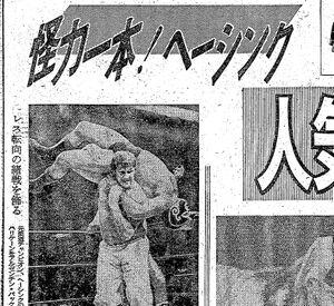 アントン・ヘーシンクのプロレスデビューを伝える1973年11月25日付「報知新聞」