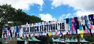 フジロック・フェスティバル