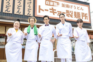 うどんチェーンの奮闘記を演じる(左から)江上敬子、奥野壮、吉野北人、柳俊太郎、秋田汐梨