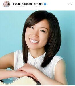 平原綾香さんのインスタグラム(@ayaka_hirahara_official)より