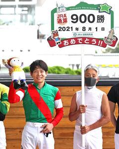 JRA通算900勝を達成した三浦皇成(左)