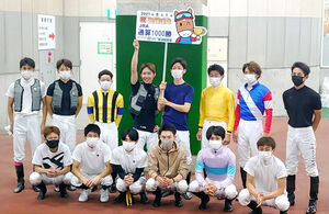 JRA通算1000勝を達成した田辺裕信騎手(後列左から4人目)