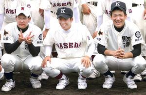 06年10月、国体で記念撮影する(左から)本間さん、早稲田実・斎藤、田中
