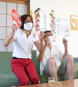 ナイジェリア戦をテレビ観戦し、応援する東藤選手の両親、(左から)佳美さんと正明さん