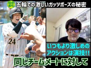 高橋由伸さんの熱い「侍ガッツポーズ」は演技だった!?