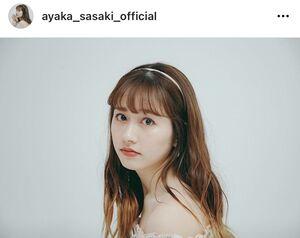 佐々木彩夏のインスタグラム(@ayaka_sasaki_official)より