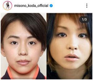 misonoのインスタグラムより@misono_koda_official