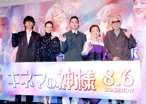画「キネマの神様」の公開を記念して舞台あいさつをする(左から)野田洋次郎、北川景子、菅田将暉、宮本信子、山田洋次監督