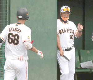 6回無死、右越えにソロ本塁打を放った巨人・秋広優人を出迎える阿部慎之助2軍監督(右)