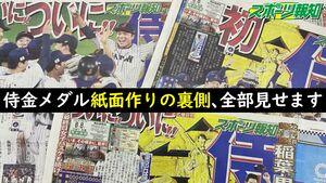 侍ジャパン金メダルの一日、紙面づくりの裏側見せます