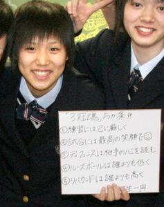 町田(左)が高校卒業時に後輩へ託して記した「5か条」