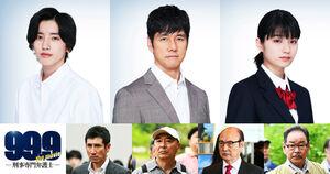 松本潤が主演する映画「99・9―刑事専門弁護士―THE MOVIE」に出演する(左から)道枝駿佑、西島秀俊、蒔田彩珠