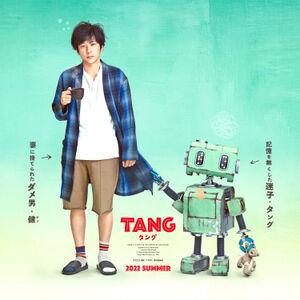 2年ぶりの主演映画「TANG タング」でダメ男を演じる二宮和也