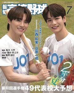 報知高校野球7月号の表紙