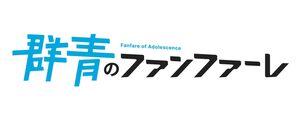 「群青のファンファーレ」ロゴ(C)Fanfare Anime Project