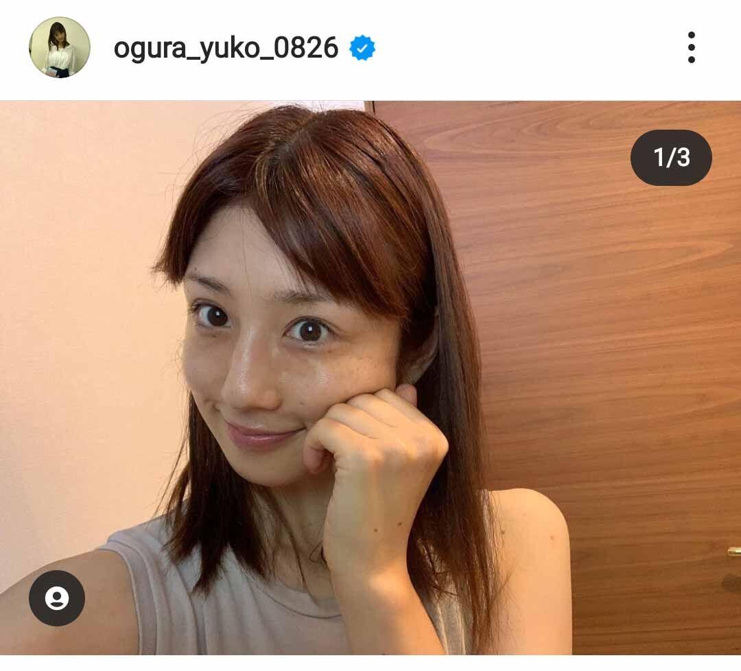 小倉優子、すっぴん顔を公開し「加工無しでこの綺麗さ」「くすみも ...
