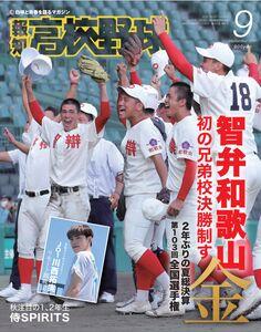 報知高校野球9月号の表紙