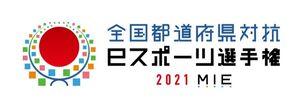「全国都道府県対抗eスポーツ選手権 2021 MIE」ロゴ