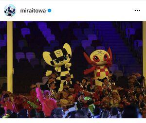 インスタグラムより@miraitowa