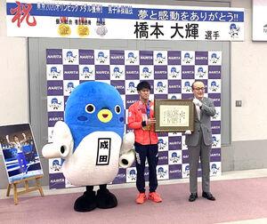 成田市役所を訪れた橋本大輝(左)は小泉一成市長から成田市民栄誉賞を贈られた