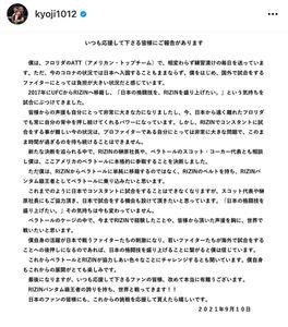 インスタグラムより@kyoji1012