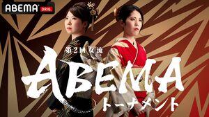 里見香奈女流名人(右)と西山朋佳女流三冠も出場する「第2回ABEMAトーナメント」