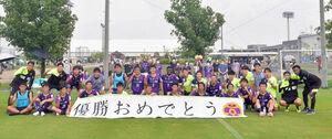 関西リーグ1部優勝を決めたおこしやす京都(クラブ提供)