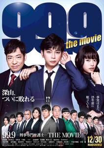 松本潤が主演する映画「99・9―刑事専門弁護士―THE MOVIE」のポスター