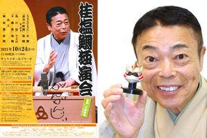 「仮面ライダー」の「がんがんじい」のフィギュアを手に笑顔の桂塩鯛(右)