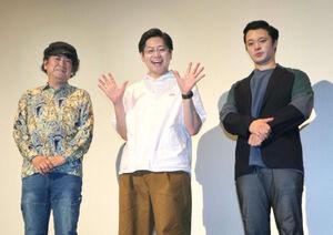 映画「劇場版ほんとうにあった怖い話~事故物件芸人3~」の舞台あいさつをおこなった(左から)天野裕充監督、東京ホテイソン・たける、ショーゴ