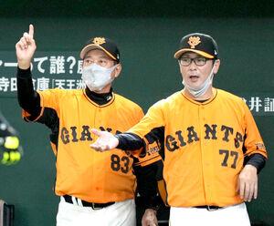 4回1死二、三塁、中島宏之の遊ゴロの間に生還した三塁走者・岡本和真を迎える原監督(左)と元木ヘッドコーチ