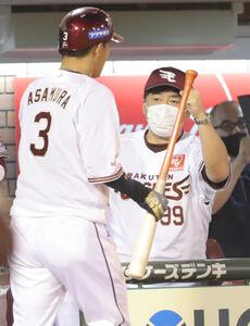 1回2死、先制の右越え12号ソロ本塁打を放った浅村栄斗を迎える石井一久GM兼監督