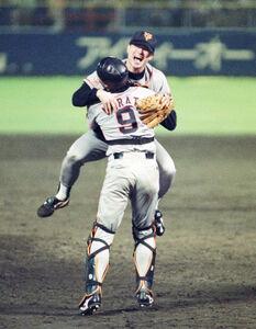 94年10月、中日に勝利し優勝。捕手・村田に飛びつき喜ぶ桑田