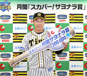 「スカパー!サヨナラ賞」を受賞した阪神・大山悠輔