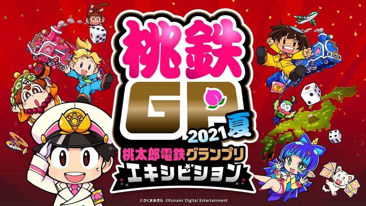 「桃鉄GP 2021夏 エキシビションマッチ」