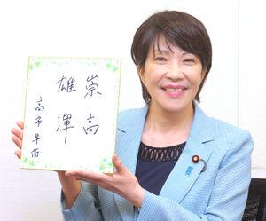 抱負を記した色紙を手に笑顔を見せる高市早苗氏(カメラ・堺恒志)