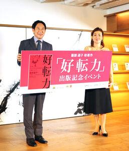 初著書作「好転力」の出版イベントに出席した服部氏(右)と同席した鈴木大地氏