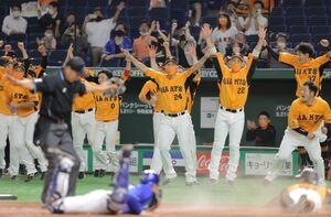 9回1死満塁、岡本和真のサヨナラ左犠飛で三塁走者・八百板卓丸(右下)が生還。サヨナラ勝利に大喜びの巨人ナイン(カメラ・相川 和寛)