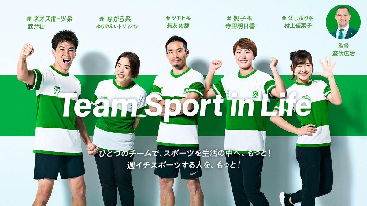 プロジェクトチーム「Team Sport in Life」を結成した(左から)武井壮、ゆりやんレトリィバァ、長友佑都、寺田明日香、村上佳菜子